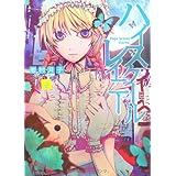 ハイスクールレイニー(2) (電撃ジャパンコミックス)