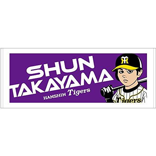 阪神 タイガース グッズ プレーヤーズネーム フェイスタオル 高山 背番号9 2018