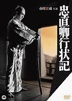 忠直卿行状記 [DVD]