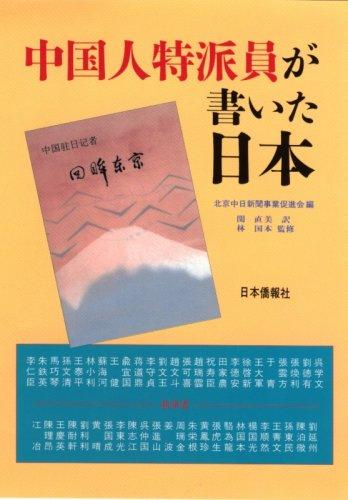 中国人特派員が書いた日本 / 北京中日新聞事業促進会,関 直美,林 国本