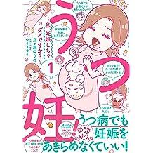 うつ妊!~私、妊娠しちゃダメですか?~分冊版(1) (BE・LOVEコミックス)