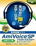 AmiVoice SP USBマイク無