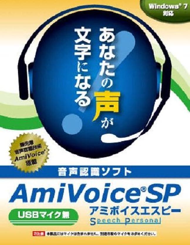 支援リラックスした繁殖AmiVoice SP USBマイク無