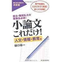 小論文これだけ!  人文・情報・教育編