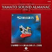 YAMATO SOUND ALMANAC 1979-I「宇宙戦艦ヤマト新たなる旅立ち 音楽集」