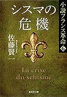 小説フランス革命 6 シスマの危機 (集英社文庫)