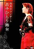 森昌子コンサート 昌子ひとり舞台 [DVD]