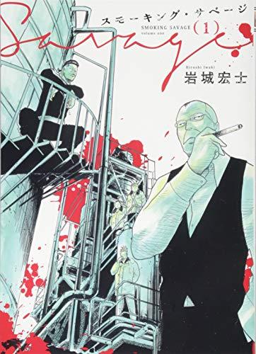 スモーキング・サベージ 1 (ヤングキングコミックス)の詳細を見る