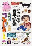 読書日記48 『苦手図鑑』