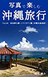 写真で楽しむ沖縄旅行 Vol.06 知念岬公園・ニライカナイ橋(沖縄本島南部)