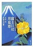 富士には月見草—太宰治100の名言・名場面 (新潮文庫)