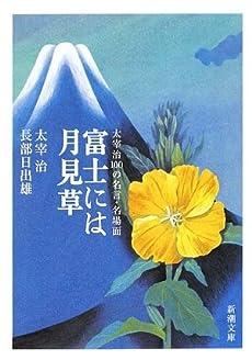富士には月見草―太宰治100の名言・名場面 (新潮文庫)