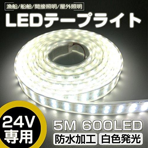 LEDテープライト 5m 防水 24V 600連SMD5050 二列式 カバー付 白 ホワイト 白ベ...