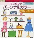 改訂新版 はじめてのパーソナルカラー: トミヤママチコのパーソナルカラー教則本1