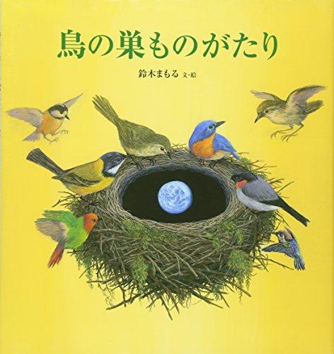 鳥の巣ものがたりの詳細を見る