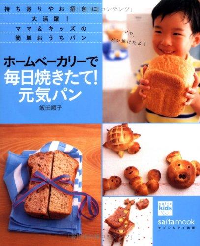 ホームベーカリーで毎日焼きたて!元気パン―持ち寄りやお招きに大活躍!ママ&キッズの簡単おうち (saita mook)の詳細を見る