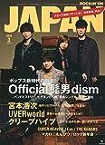 ロッキング・オン・ジャパン 2020年 03 月号 [雑誌]