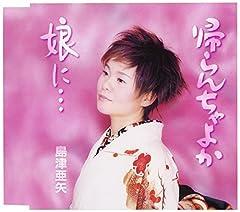 島津亜矢「娘に…」の歌詞を収録したCDジャケット画像