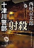 十津川警部「射殺」 (角川文庫)