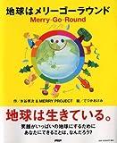 地球はメリーゴーラウンド Merry Go Round