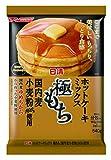 日清フーズ ホットケーキミックス 極もち 国内麦小麦粉 100%使用 540g