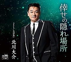 北川大介「しのび逢い」のジャケット画像