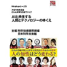 AIと共生する人間とテクノロジーのゆくえ(Miraikanトークス) (集英社e選書トークス)
