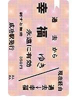 爆笑目隠しシールシリーズ 「過去から幸福ゆきシール」 おもしろ 雑貨 ネタ 目立ちアイテム Suica ICカードステッカー 定期券 個人情報保護 シール ステッカー