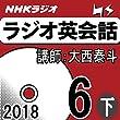 NHK ラジオ英会話 2018年6月号(下)