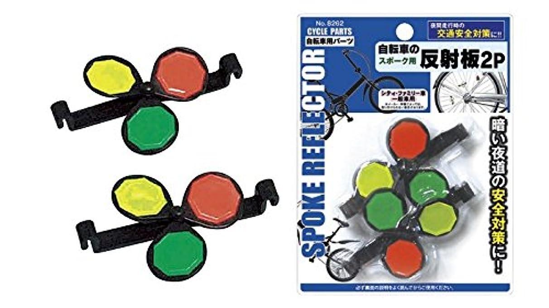 ジャンルジーンズクリケット【暗い夜道の安全対策に!】自転車の反射板2P