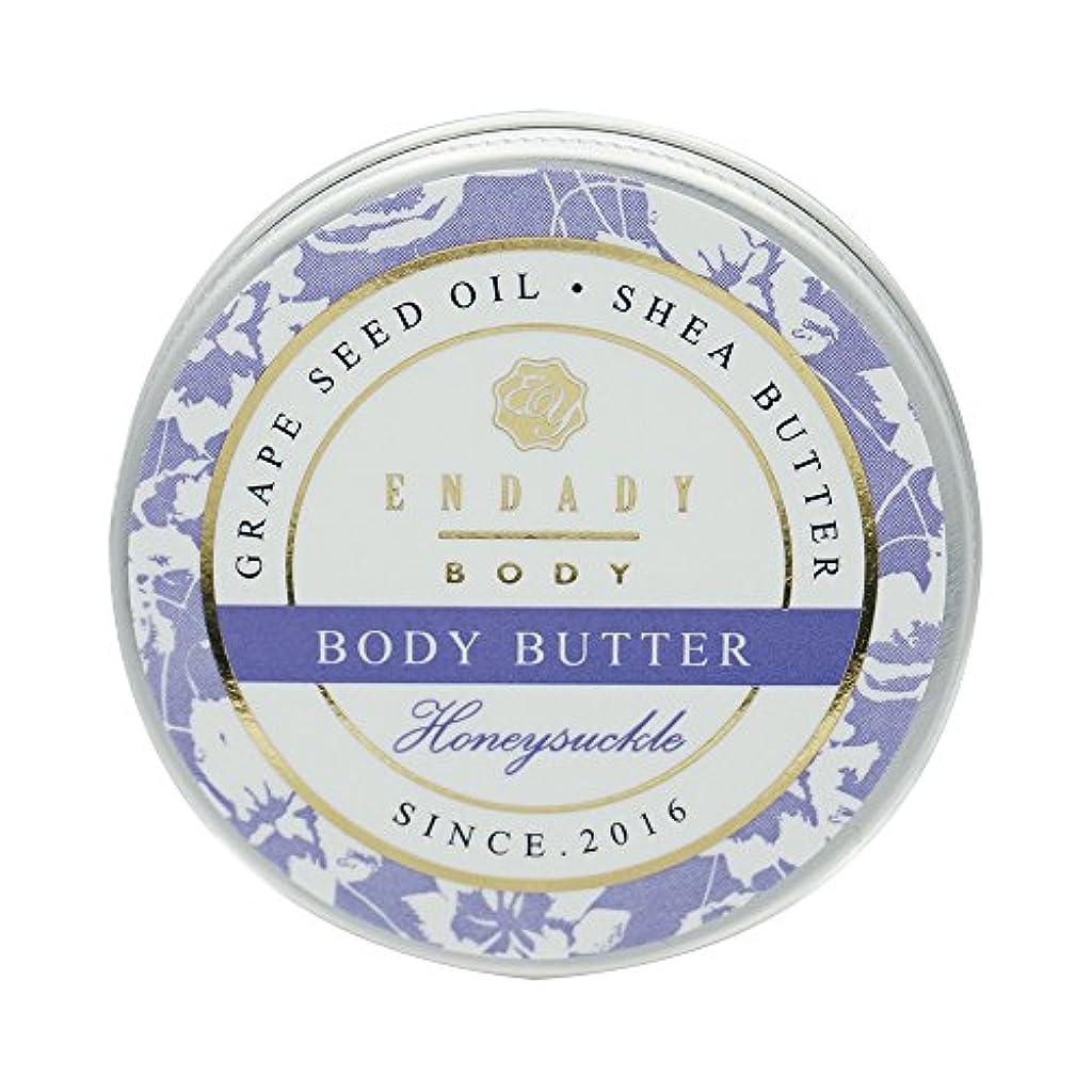 インチ剃る直径エンダディ ボディ メルティング バター 〈ハニーサックルの香り〉 (50g)