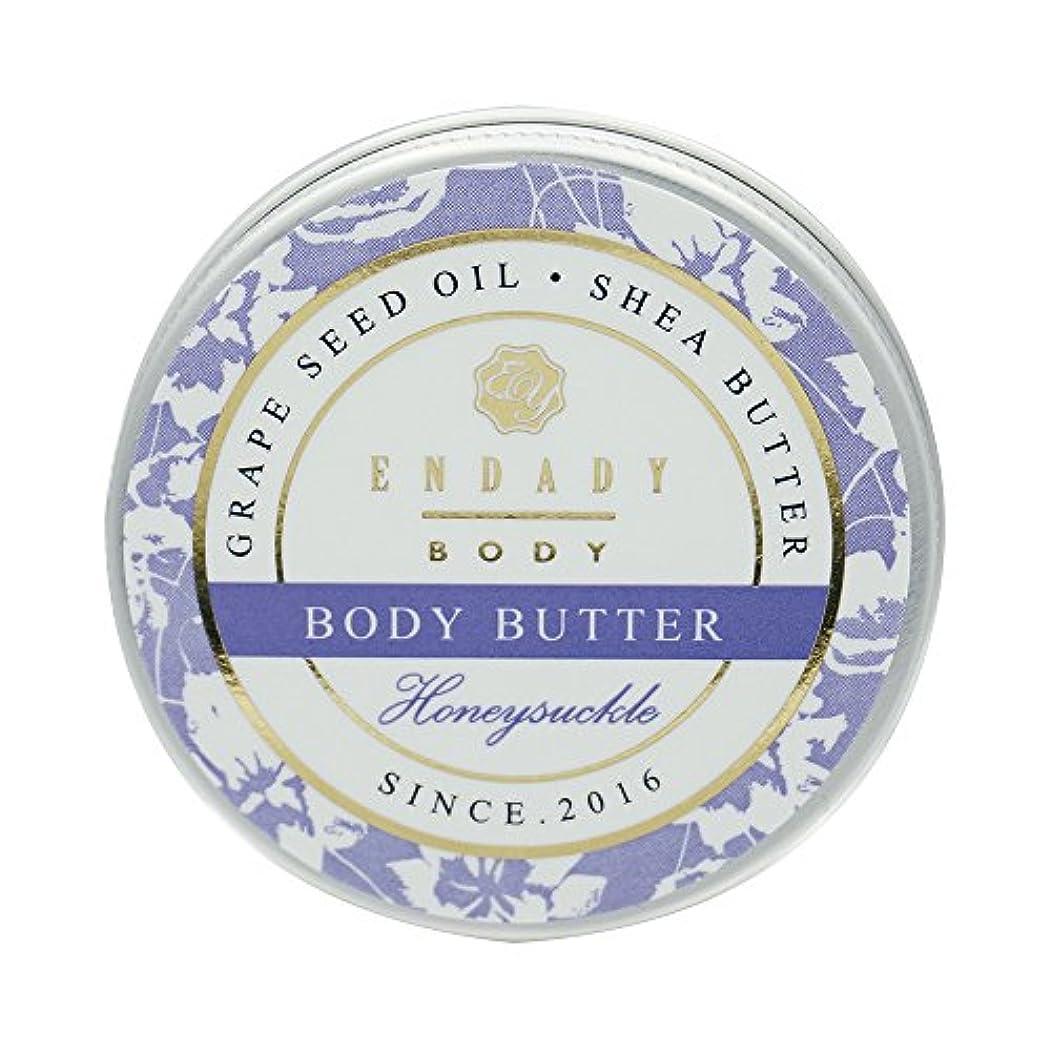 トロイの木馬散らす配管エンダディ ボディ メルティング バター 〈ハニーサックルの香り〉 (50g)