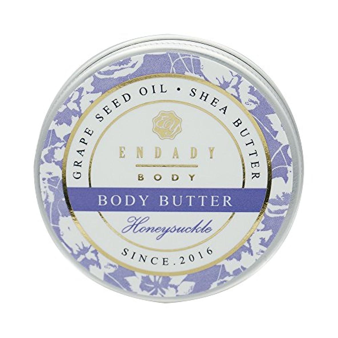 終わらせる超音速気絶させるエンダディ ボディ メルティング バター 〈ハニーサックルの香り〉 (50g)