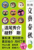別冊文藝春秋 電子版1号 (文春e-book)