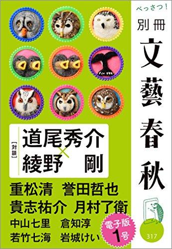 別冊文藝春秋 電子版1号 (文春e-book)の詳細を見る