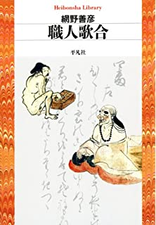 Amazon.co.jp: 河原巻物 (もの...