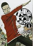 大東京トイボックス / うめ のシリーズ情報を見る
