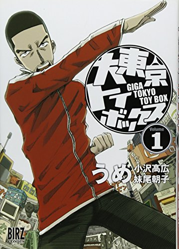 大東京トイボックス(1) (バーズコミックス)の詳細を見る