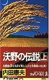沃野の伝説〈上〉 (カッパ・ノベルス)
