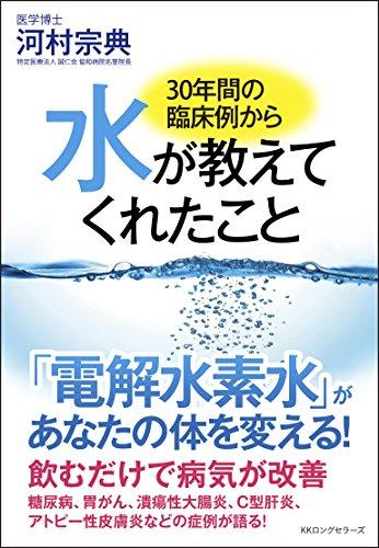 30年間の臨床例から 水が教えてくれたこと