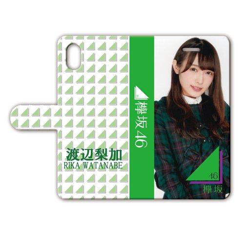 iPhoneX 手帳型ケース 『渡辺梨加』 ガラスを割れ! ...