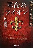 革命のライオン 小説フランス革命 1 (小説フランス革命) (集英社文庫)