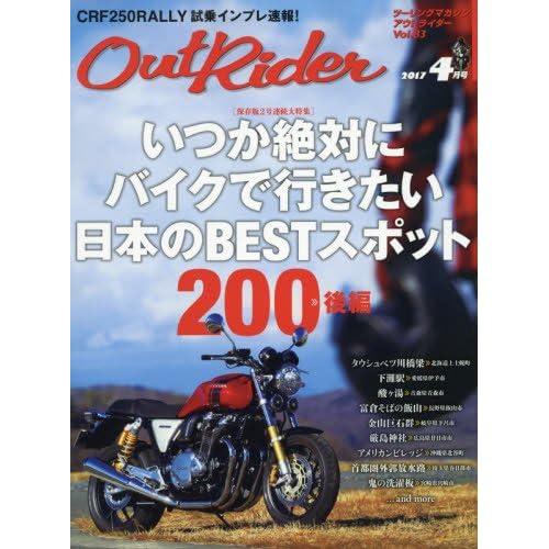 Out Rider(アウトライダー) 2017年 04 月号 [雑誌]