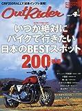 Out Rider 2017. 04 「いつか絶対にバイクで行きたい日本のベストスポット200」