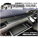 日産 新型デイズ B40系(DAYZ/ハイウェイスター)専用インテリアラバーマットVer2 (ディープブルー/青)ドアポケットマット フロアマット NISSAN コンソールマット ドレスアップパーツ&アクセサリー