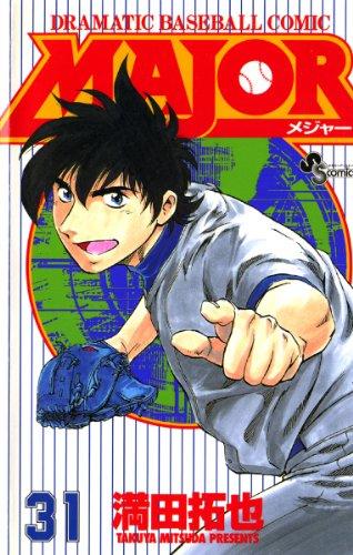MAJOR(31) MAJOR (少年サンデーコミックス)