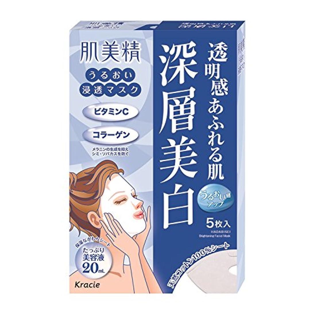 カバー厄介な平らにする肌美精 うるおい浸透マスク (深層美白) 5枚 [医薬部外品]