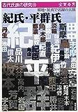 紀氏・平群氏ー韓地・征夷で活躍の大族 (古代氏族の研究10)
