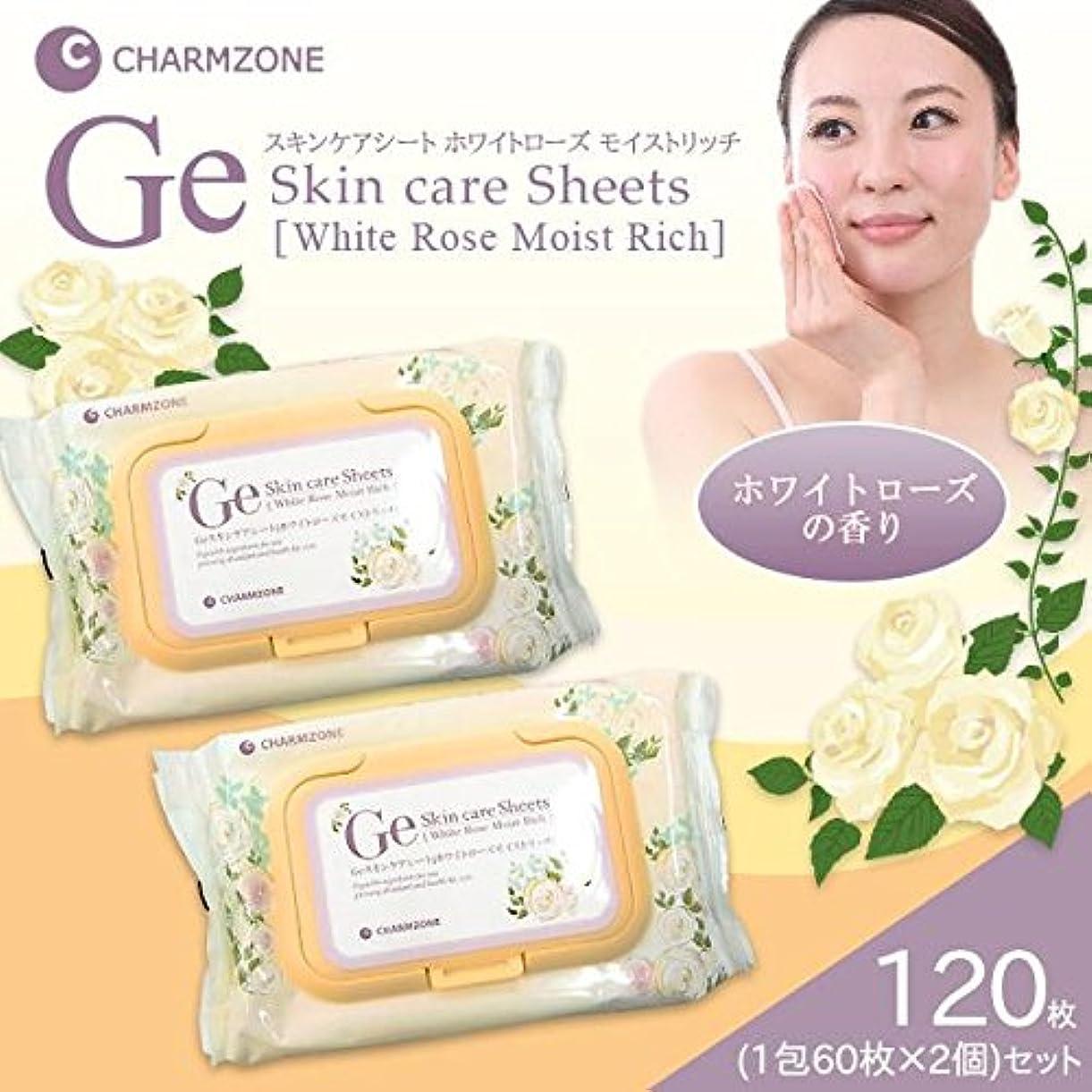 一般ロック解除チーズ韓国コスメ チャームゾーン Geスキンケアシート ホワイトローズモイストリッチ 120枚(1包60枚×2個)セット