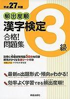 平成27年版 頻出度順 漢字検定3級 合格! 問題集